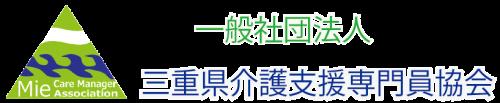三重県介護支援専門員協会